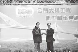 兩岸史話-金門大橋不再是選舉浮橋?