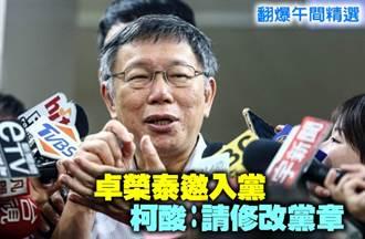 翻爆午間精選》卓榮泰邀入黨 柯酸:請修改黨章