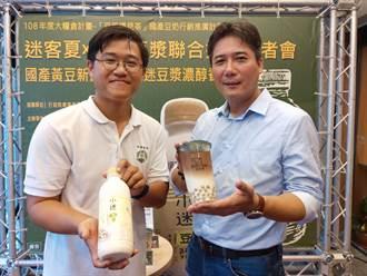 在地農民攜手連鎖茶飲 本產非基改豆奶這裡喝得到