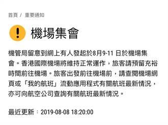 港民明發起「萬人接機」 機管局限進入T1旅客登記