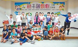 三代同台飆戲 社教館18日公演