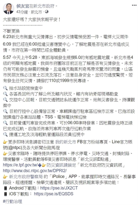 侯友宜在臉書PO文更新新北市災情,並要市民們跟他報平安 (圖/翻攝自侯友宜臉書)