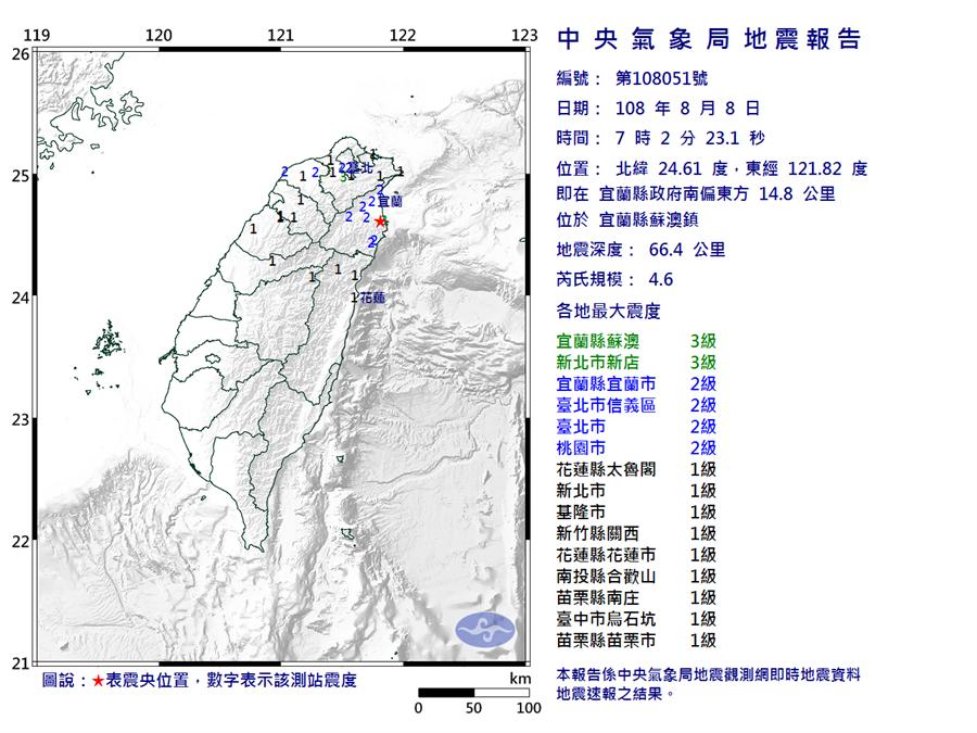 07:02又有地震!宜蘭規模4.6 台北有感(圖/氣象局)