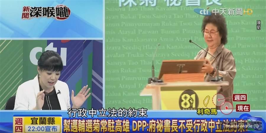 新北市議員唐慧琳上節目《新聞深喉嚨》。(圖/本報系影音截圖)