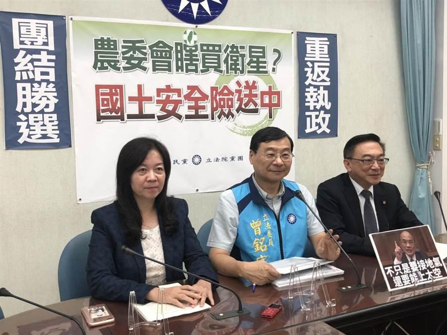 國民黨團上午舉行「農委會瞎買衛星 國土安全險送中」記者會。