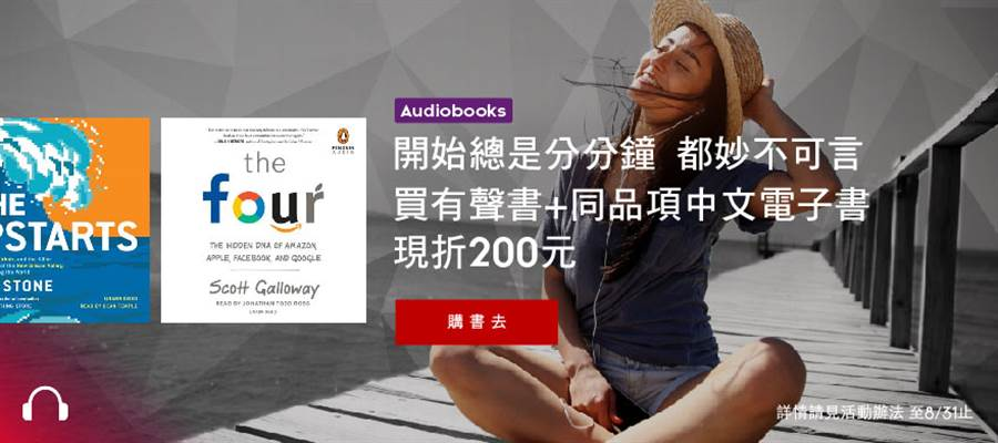 樂天Kobo上線外文有聲書服務,購買外文有聲書加購同品項中文電子書,即享現折200元優惠。(圖/樂天Kobo提供)