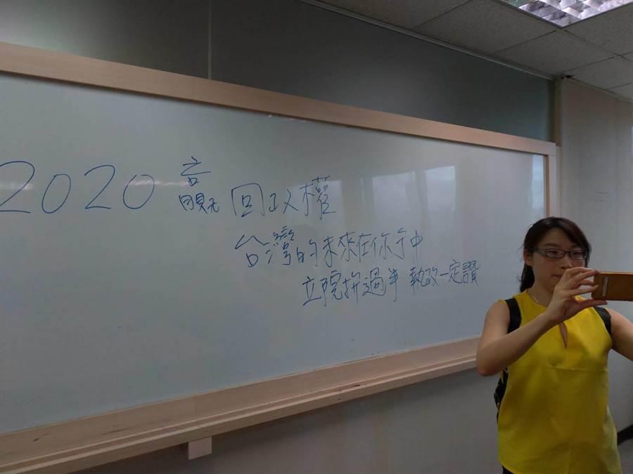 國民黨中央黨部11樓的媒體室白板,被寫上「2020贏回政權,台灣的未來在你手中,立院拚過半,執政一定讚。」照片:黃福其/攝影