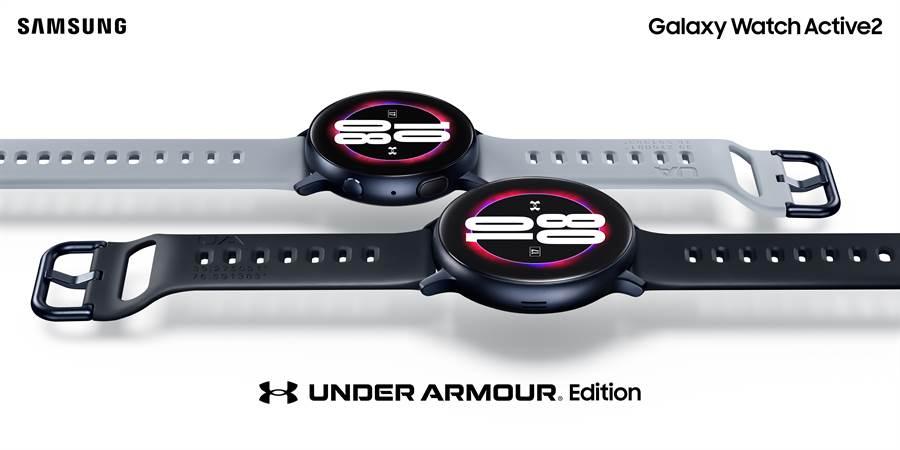 三星電子與Under Armour今天宣佈針對最新的Galaxy Watch Active2推出獨家聯名款。(圖/三星提供)