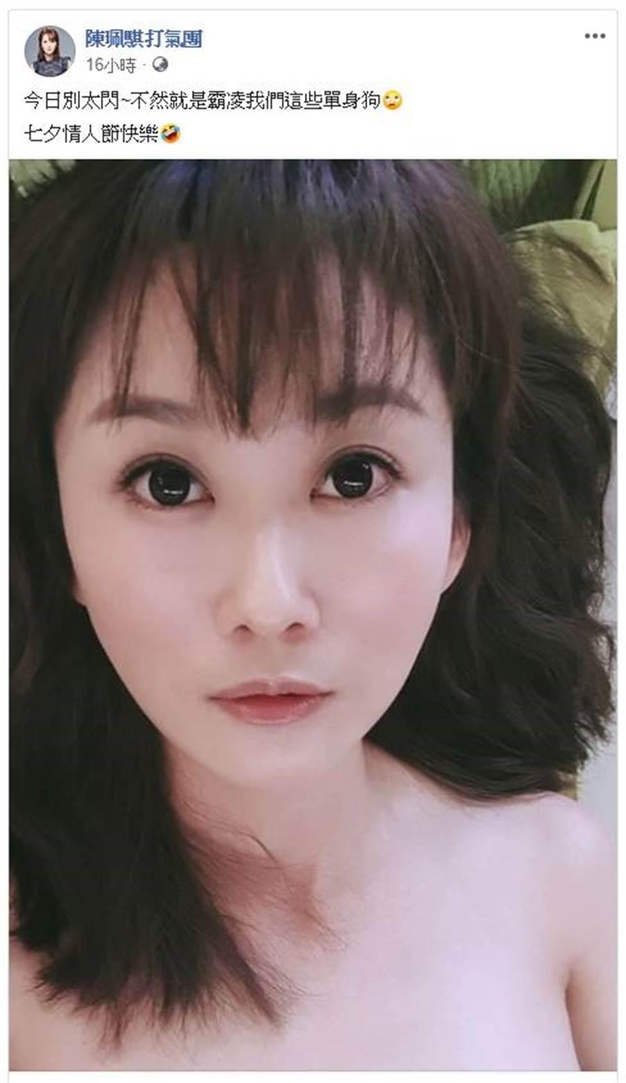 陳珮騏臉書全文。(圖/取材自陳珮騏打氣團臉書)