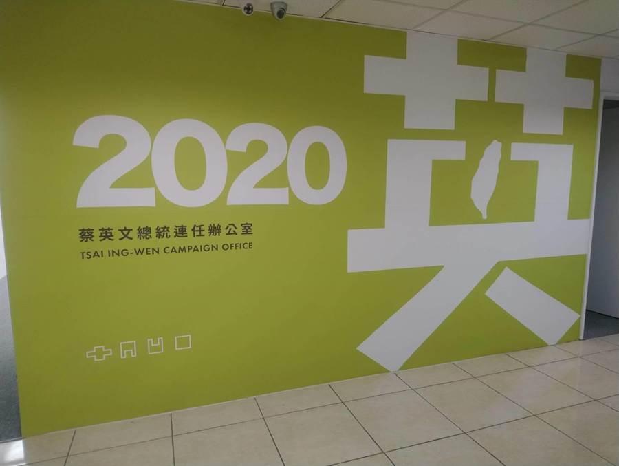 蔡英文競辦LOGO,左邊用小字註明「蔡英文總統連任辦公室」;右邊有個大大白色的「英」字,「英」字中間還設計了一個台灣圖案。(讀者提供)