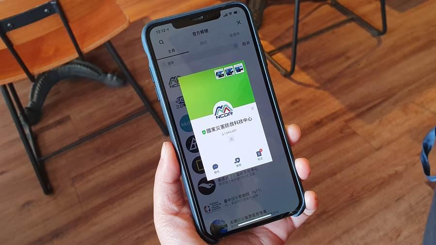LINE 與國家災害防救科技中心」合作推出的LINE官方帳號,可推送正確的防災相關資訊。(圖/黃慧雯攝)
