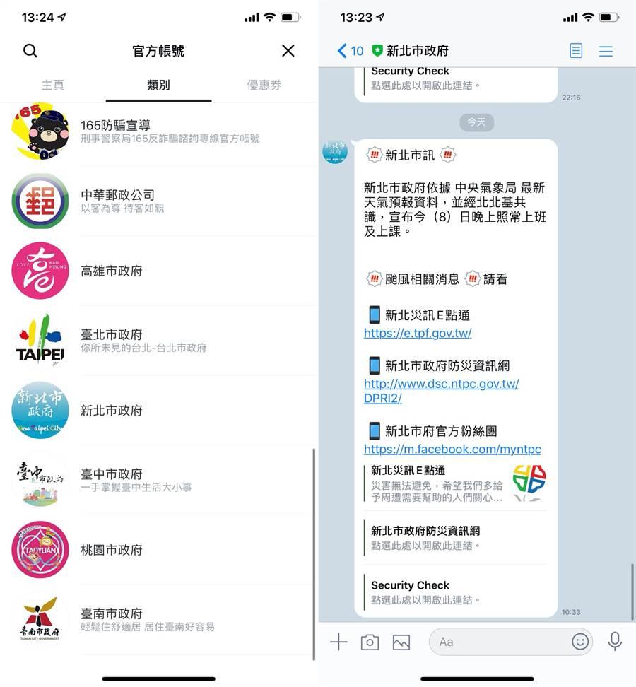 台灣許多地方政府都有專屬LINE官方帳號,也可加入接收相關資訊。(圖/手機截圖)