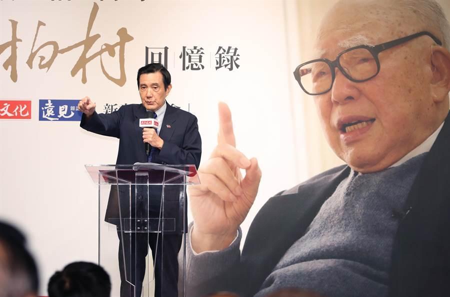 前總統馬英九受邀出席,上台致詞,讚揚郝柏村出將入相傳奇的一生。(鄭任南攝)