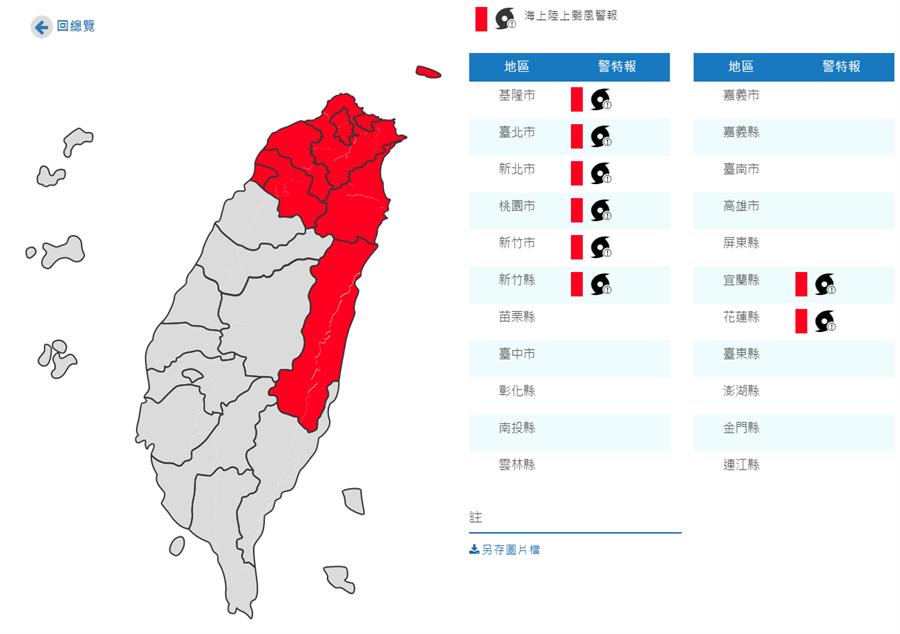 14:30持續發布海陸警,威脅北北基桃竹、宜花。(氣象局)