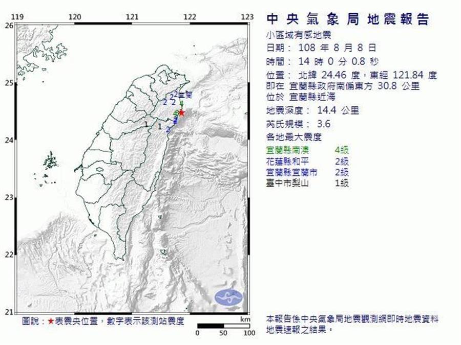 下午2點宜蘭近海又發生地震,今天第3起,也是清晨6.0強震的餘震。(圖/取自氣象局臉書)
