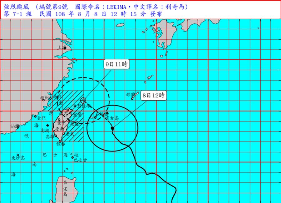 利奇馬今(8日)早升級為強颱,對台灣威脅性大增!美媒預估可能成為超級颱風。(圖擷自中央氣象局)