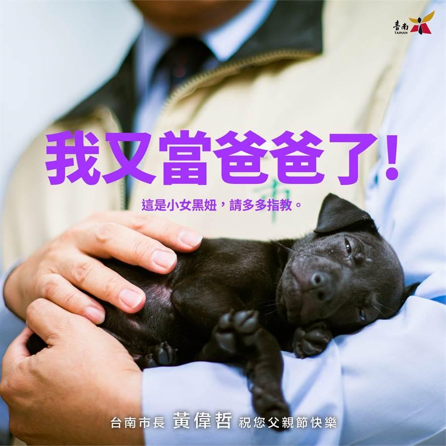 台南市長黃偉哲在臉書「曬父愛」。(曹婷婷翻攝)