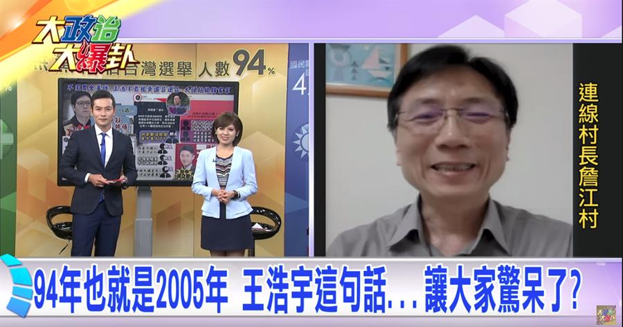 《大政治大爆卦》94年也就是2005年 王浩宇這句話...讓大家驚呆了?
