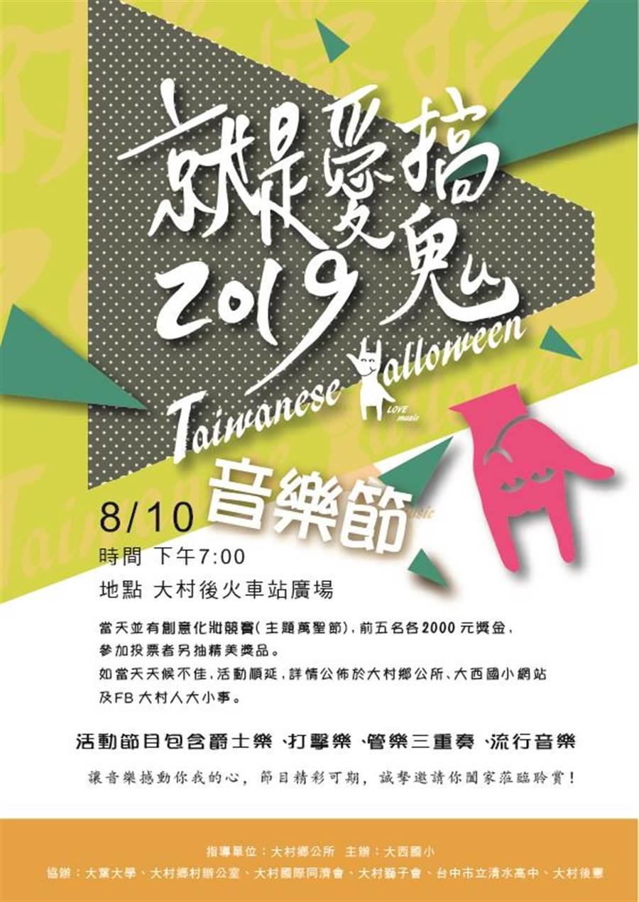 彰化大村鄉公所首度嘗試在農曆七月舉辦仲夏夜音樂節活動,還以「就是愛搞鬼」為題,有音樂,還有鬼節創意化裝派對活動。(謝瓊雲翻攝)