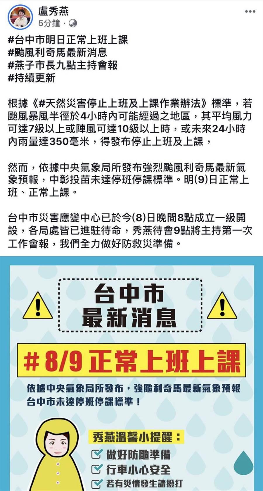 市長盧秀燕在臉書提醒民眾,全力做好防救災準備。(陳世宗翻攝)