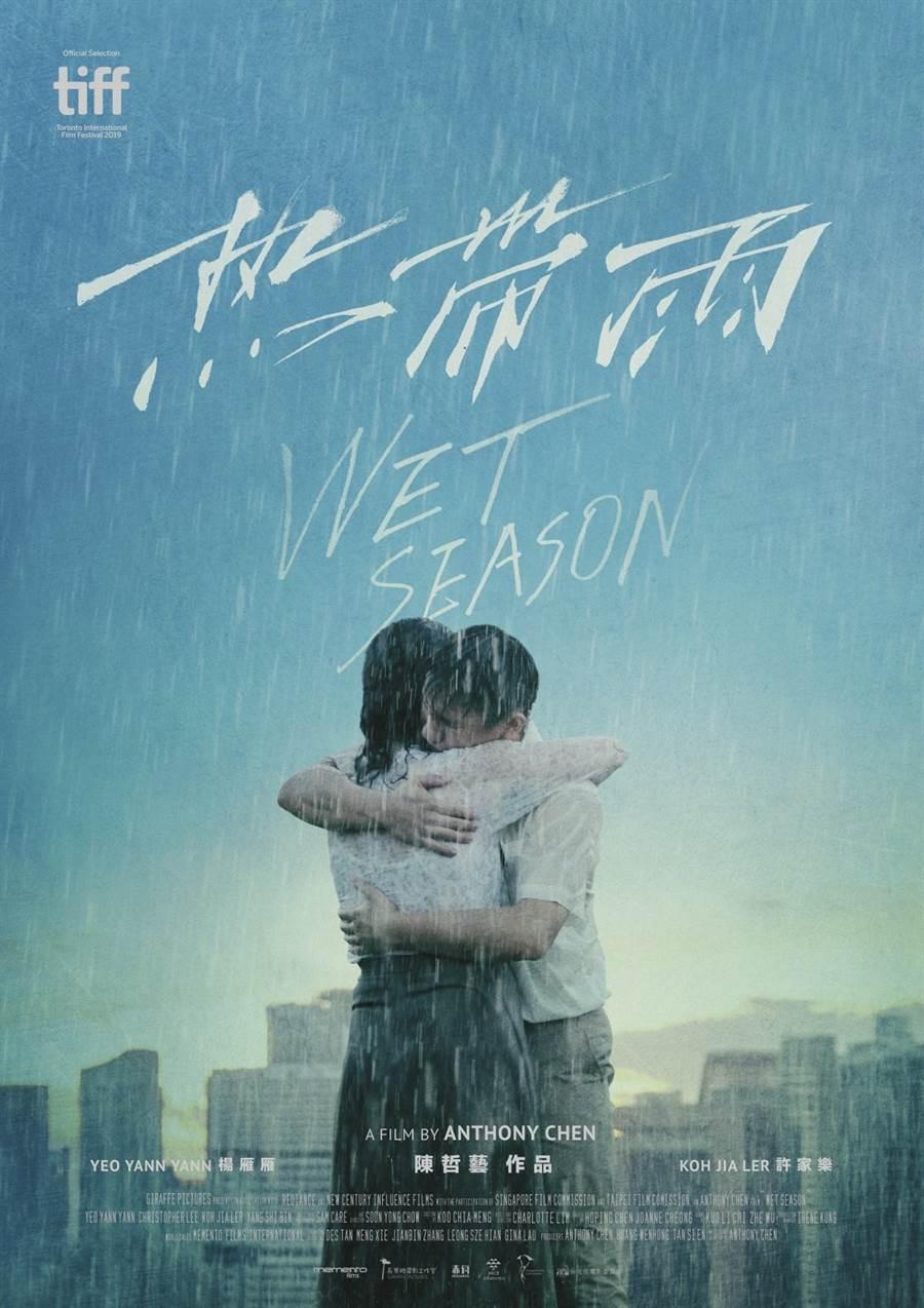 《熱帶雨》電影海報。