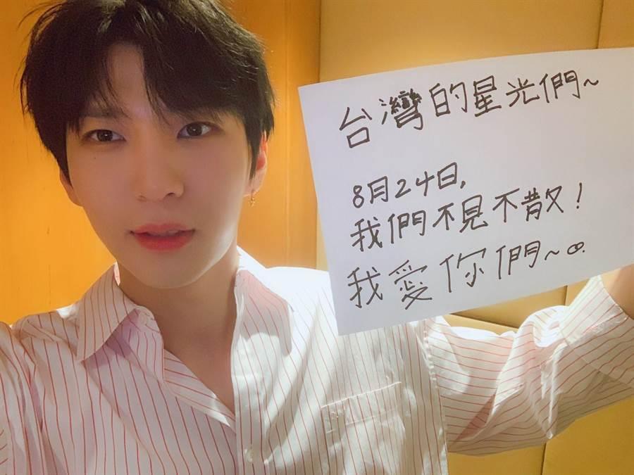 LEO寫信問候台灣粉絲。