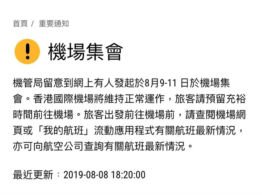 香港機場管理局公告。(網站截圖)