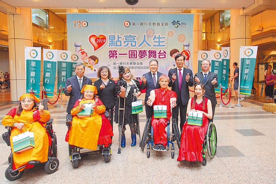 第一銀行文教基金會邀請「LOVE輪椅舞」及身障朋友共同演出。 圖/業者提供