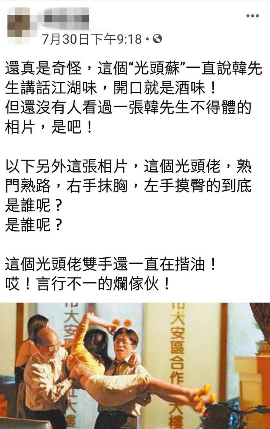 陳姓男子在臉書發文指光頭佬揩油,7日遭刑事局傳喚到案說明。(取自陳男臉書)