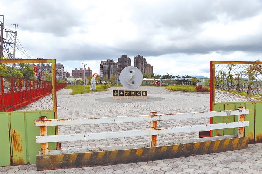 「泰山捷運公園」雖已完工多時,但仍以護欄封閉,民眾不得其門而入。(吳亮賢攝)