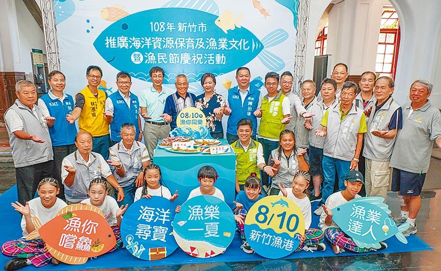 副市長沈慧虹(後排左七)表示,市府這4年在新竹漁港做很多建設,也改善碼頭下沉問題和調整作業動線,待2022年直銷中心完工後,漁港改造工程便告成。(羅浚濱攝)