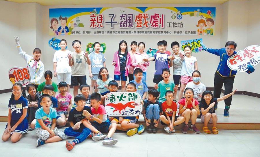 高市社教館與豆子劇團攜手推出「親子飆戲劇工作坊」,18日將舉行成果公演。(柯宗緯翻攝)