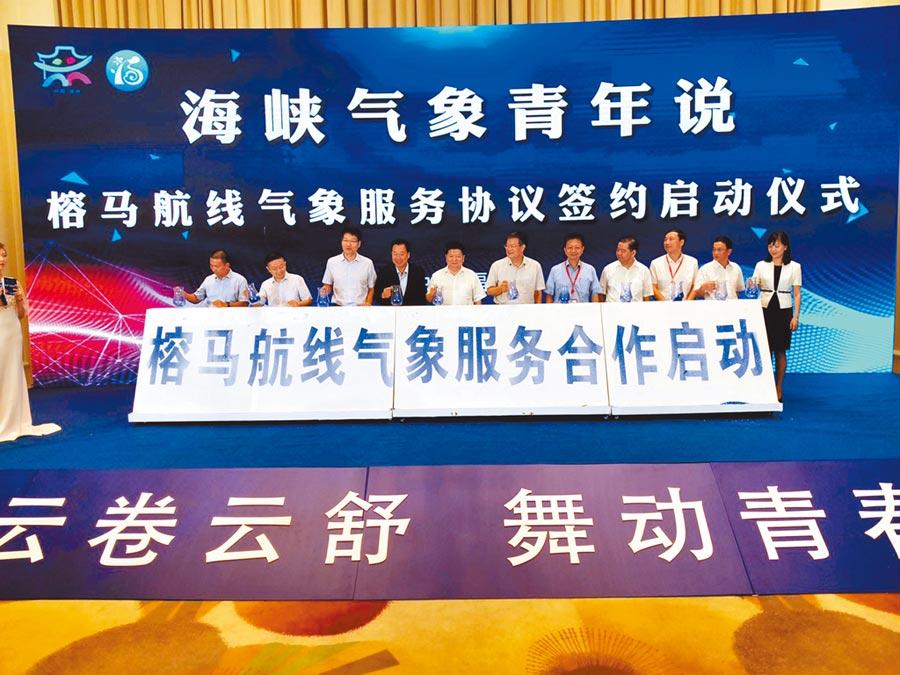 馬祖議會與福州市氣象學會、福州海上救援中心共同簽署《榕馬航線氣象服務協定》。(特約記者陳文攝)