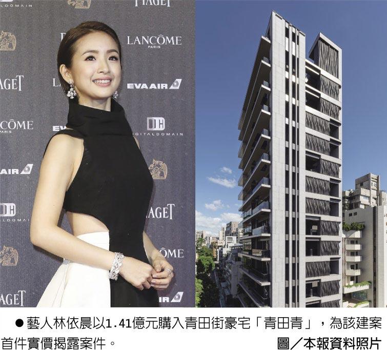 藝人林依晨以1.41億元購入青田街豪宅「青田青」,為該建案首件實價揭露案件。圖/本報資料照片