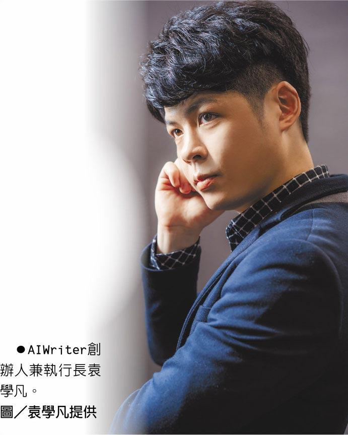 AIWriter創辦人兼執行長袁學凡。圖/袁學凡提供