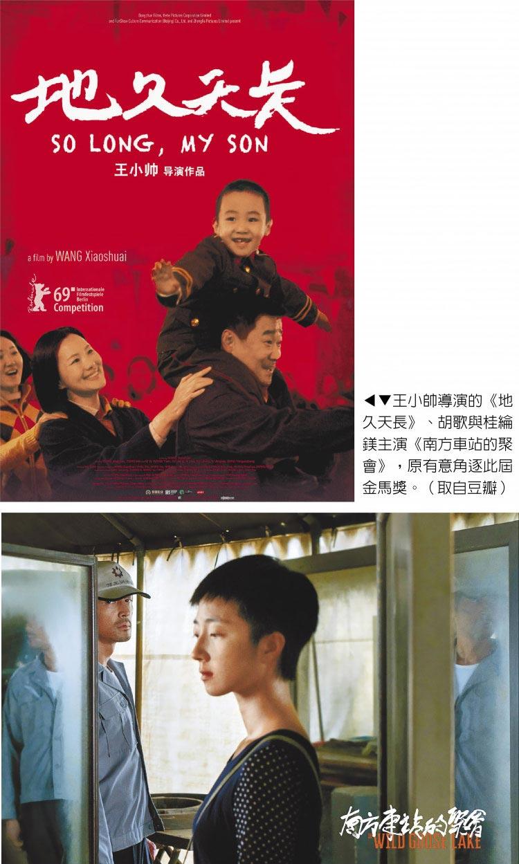 王小帥導演的《地久天長》、胡歌與桂綸鎂主演《南方車站的聚會》,原有意角逐此屆金馬獎。(取自豆瓣)