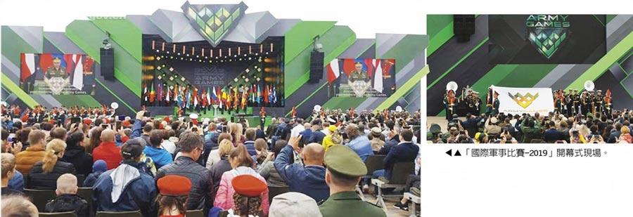 「國際軍事比賽-2019」開幕式現場。