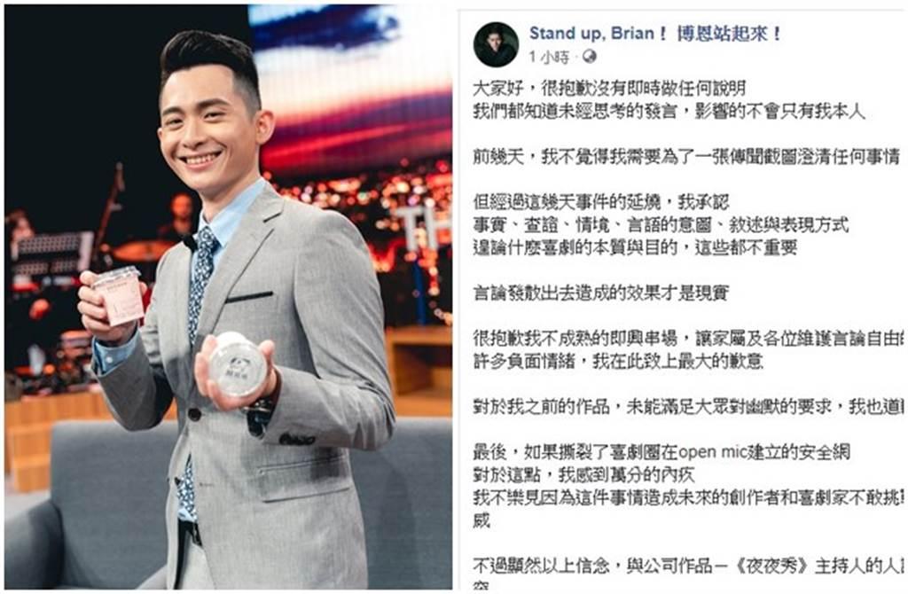 曾博恩對於開鄭南榕玩笑一事,道歉並宣布交出脫口秀主持棒。(取自博恩臉書)