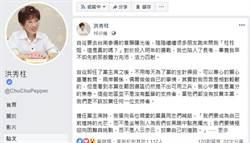 柱柱姐戰王定宇發「出師表」:永不放棄黨