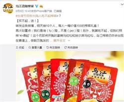 被台灣節目稱大陸吃不起 涪陵榨菜霸氣回應