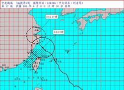 中颱利奇馬遠走 陸警預計20:30分解除