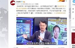 旺報社評》藉榨菜事件縮減兩岸「瞭解赤字」