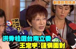 《翻爆晚間精選》洪秀柱選台南立委 王定宇:謹慎面對