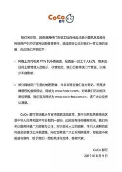 CoCo回應發票挺港人事件 港是陸一部分