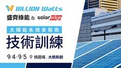 盛齊綠能太陽能系統安裝商技術訓練 報名