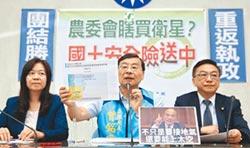 農委會砸千萬 委陸衛星拍台灣