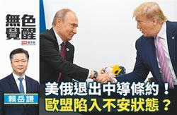 賴岳謙:美俄退出中導條約!歐盟陷入不安狀態?