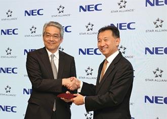 星空聯盟攜手NEC 導入生物辨識科技