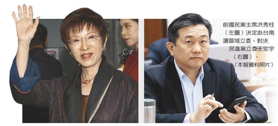 前國民黨主席洪秀柱(左圖)決定赴台南選區域立委,對決民進黨立委王定宇(右圖)。(本報資料照片)