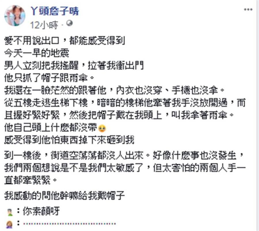 ㄚ頭臉書全文。(圖/丫頭詹子晴臉書)